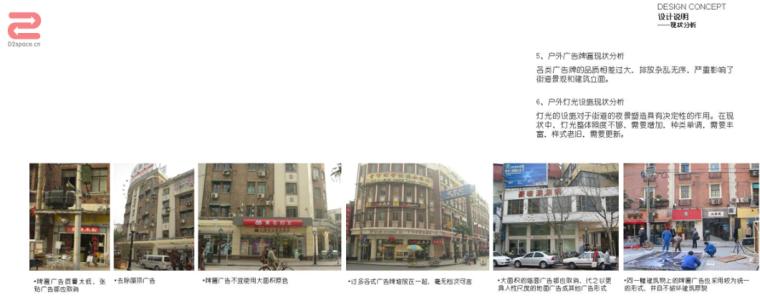 7-雁荡路改造概念性景观规划
