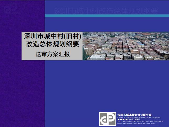 1-深圳市城中村旧村改造总体规划