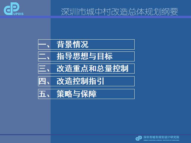 4-深圳市城中村旧村改造总体规划