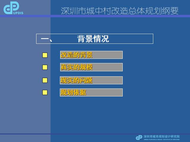 5-深圳市城中村旧村改造总体规划