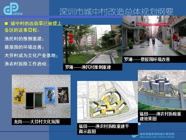 7-深圳市城中村旧村改造总体规划