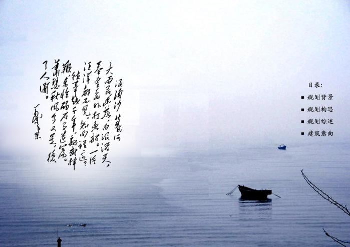 秦皇岛市北戴河区赤土山改造项目详细规划