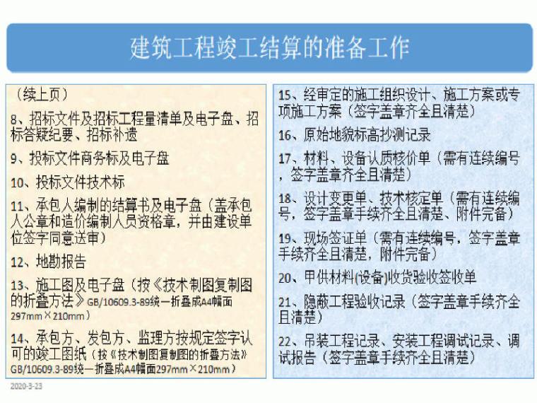 2018广联达建筑工程竣工结算教程1~4节