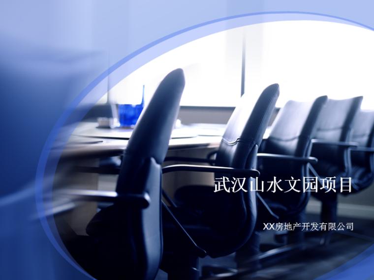 武汉房地产项目营销策划报告(PPT案例分析)