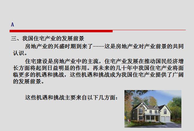 房地产与房地产业及住宅产业的发展前 景