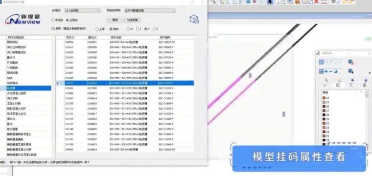 陕西省高速公路项目BIM技术应用汇报_10