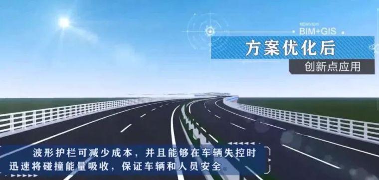陕西省高速公路项目BIM技术应用汇报_13