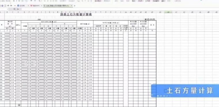 陕西省高速公路项目BIM技术应用汇报_15