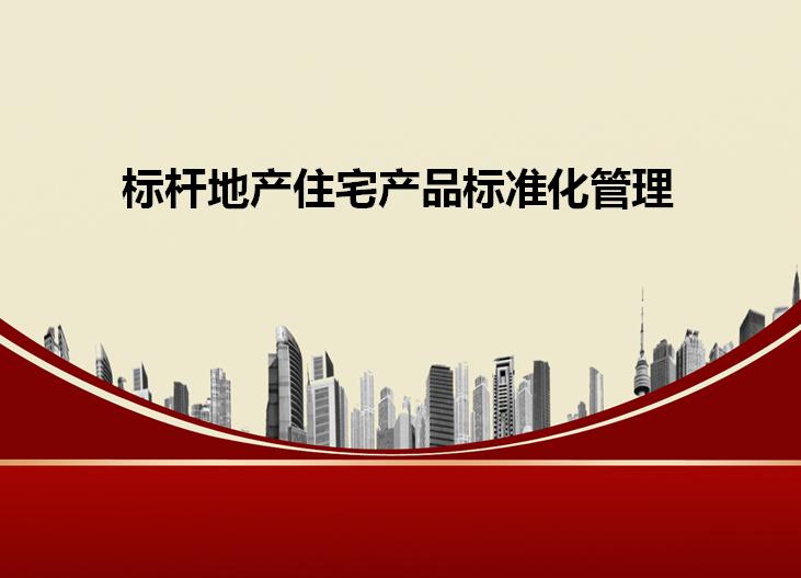 标杆地产住宅产品标准化管理(PPT)