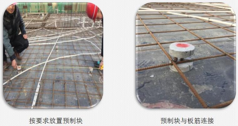 """现浇楼板专项方案资料下载-[QC成果]新型""""控制现浇楼板厚度预制块""""的"""