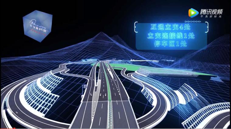 陕西省高速公路项目BIM技术应用汇报_2