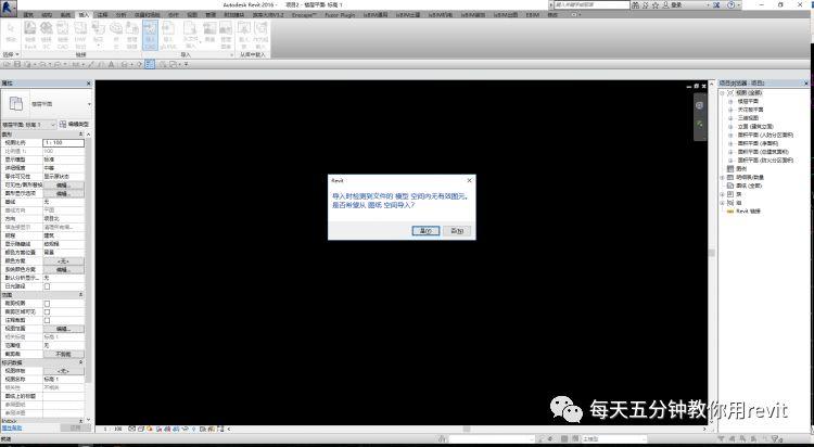 CAD导入Revit显示文件模型空间内无有效图元_1