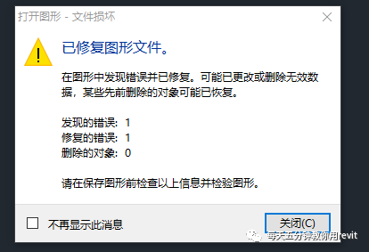 CAD导入Revit显示文件模型空间内无有效图元_4
