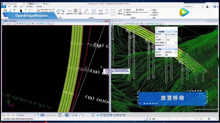 陕西省高速公路项目BIM技术应用汇报_4