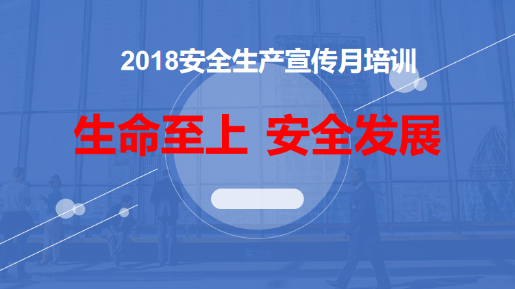 63 2018安全生产宣传月培训