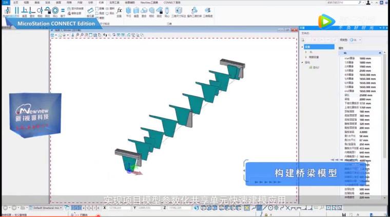 陕西省高速公路项目BIM技术应用汇报_5