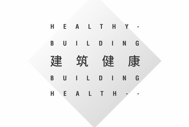 远洋地产建筑健康标准(54P)