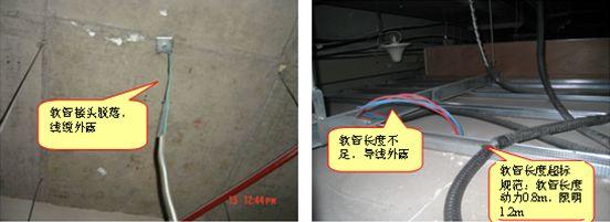 电气工程22个常见质量通病如何防治施工必看_21