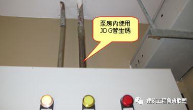 电气工程22个常见质量通病如何防治施工必看_26