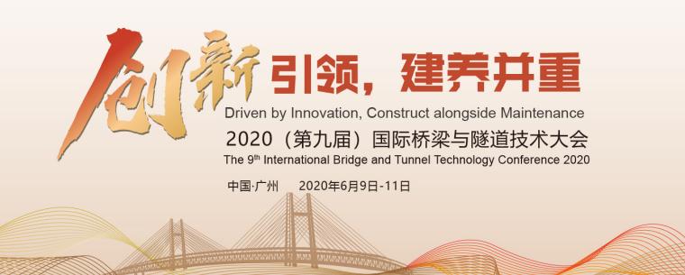 ibtc桥隧大会资料下载-2020(第九届)国际桥梁与隧道技术大会