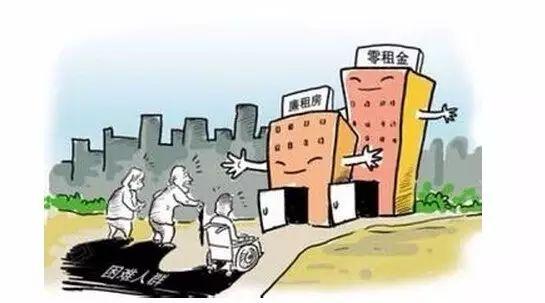 公租房、廉租房、经济房、限价房等的区别_1