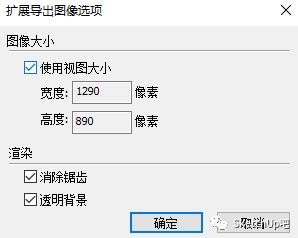 在SU中如何导出PS适用的白模图片?_9