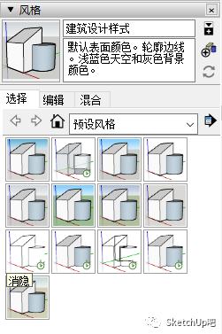 在SU中如何导出PS适用的白模图片?_6
