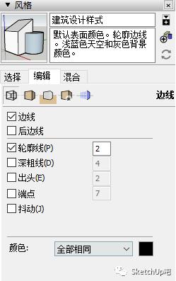 在SU中如何导出PS适用的白模图片?_7