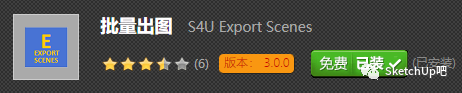 在SU中如何导出PS适用的白模图片?_21