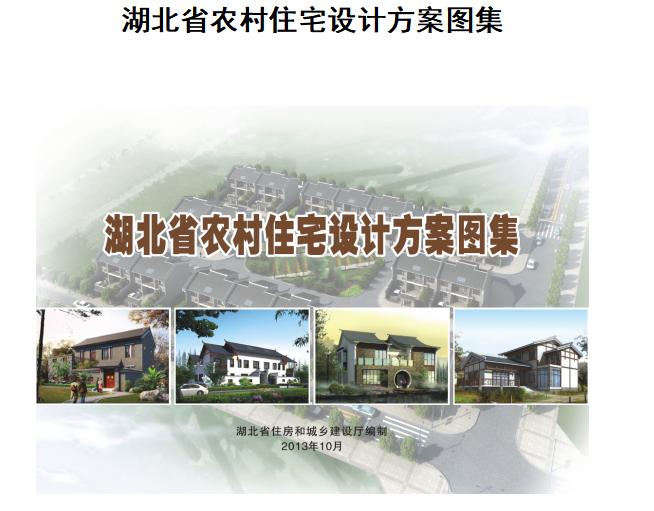 湖北农村住宅设计方案2013版