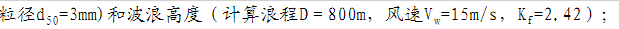 桥涵水文计算,非常有用!_4