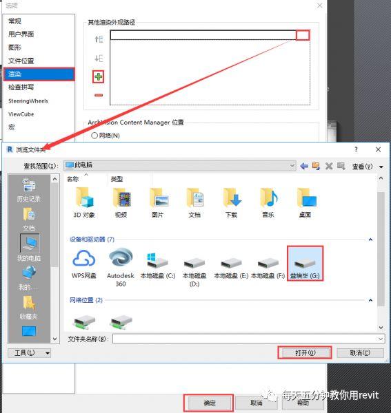 Revit如何添加缺少渲染材质图像_3