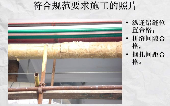 通风空调管道保温的几种方法和规范_7