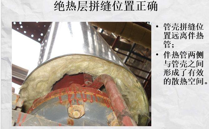 通风空调管道保温的几种方法和规范_11