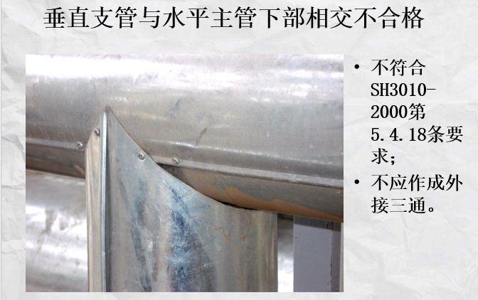 通风空调管道保温的几种方法和规范_19