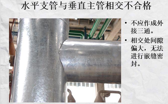 通风空调管道保温的几种方法和规范_17