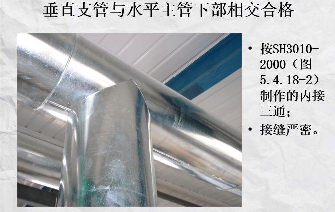 通风空调管道保温的几种方法和规范_18