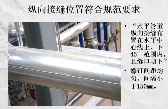 通风空调管道保温的几种方法和规范_14
