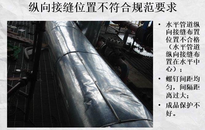 通风空调管道保温的几种方法和规范_15