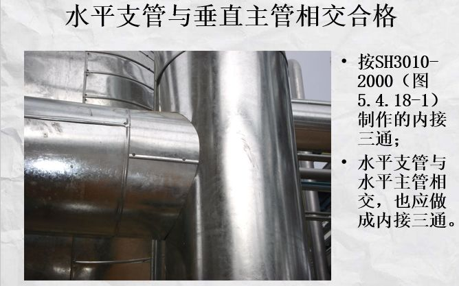 通风空调管道保温的几种方法和规范_16