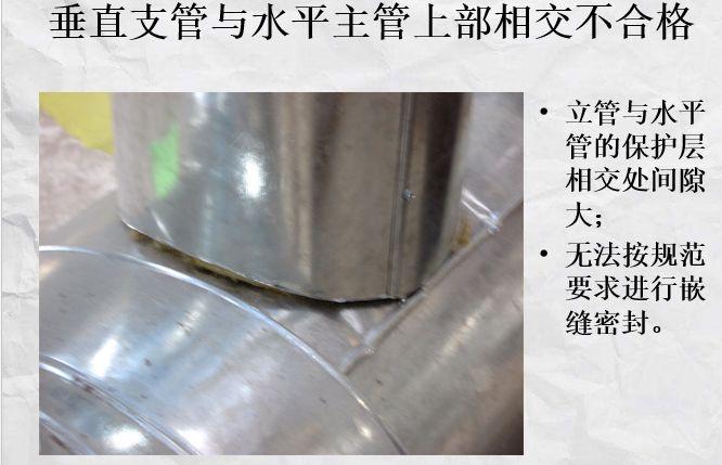 通风空调管道保温的几种方法和规范_22