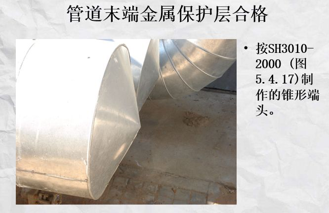 通风空调管道保温的几种方法和规范_25