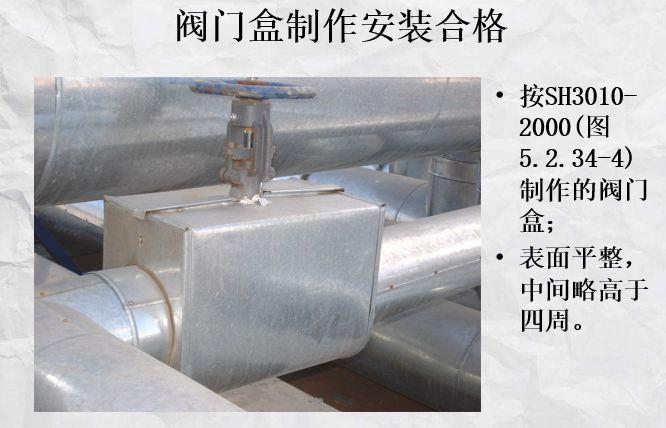 通风空调管道保温的几种方法和规范_26
