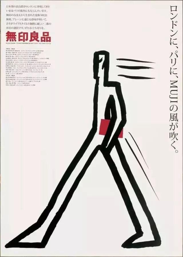 无印良品的海报1980-2015_17