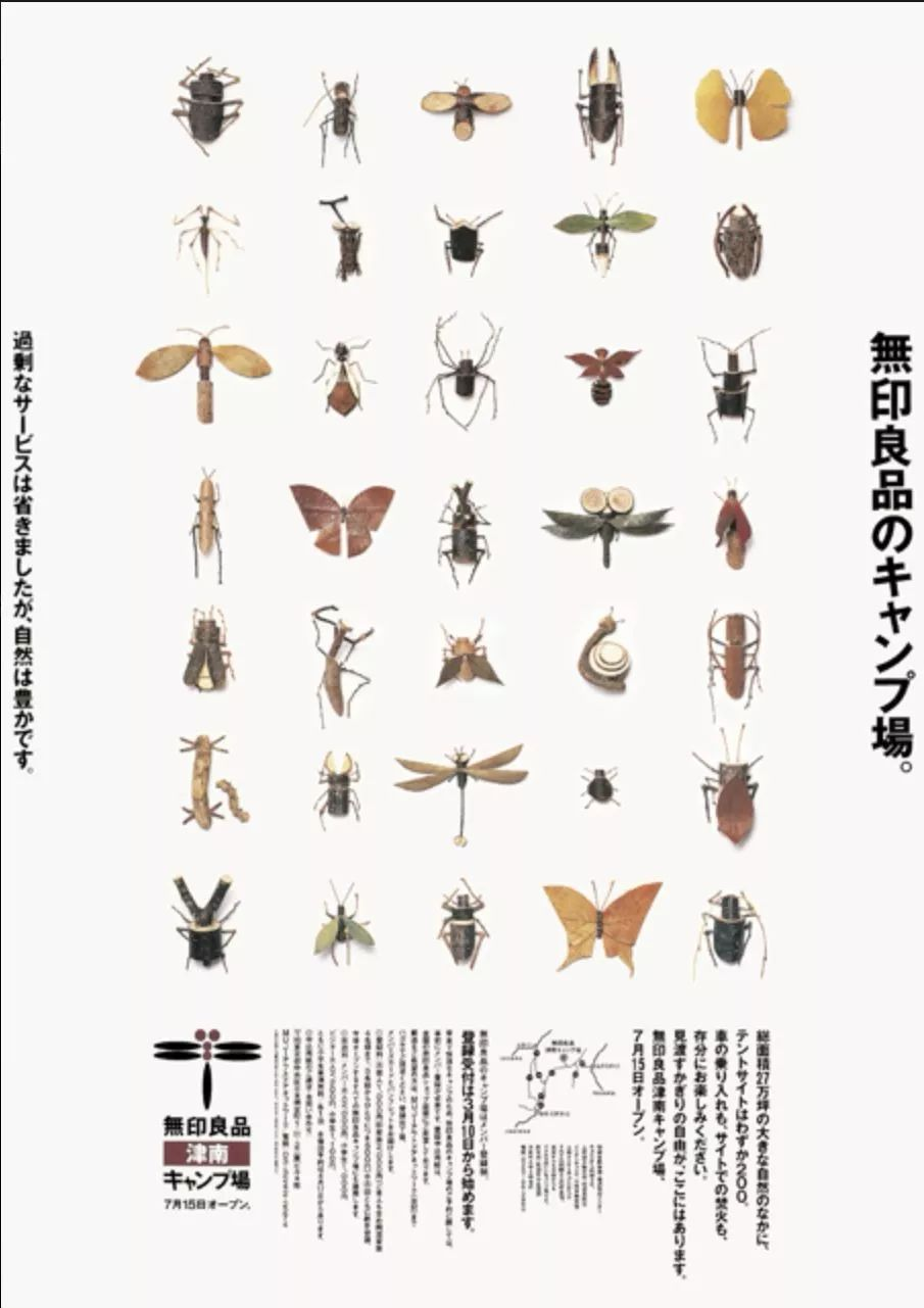 无印良品的海报1980-2015_52