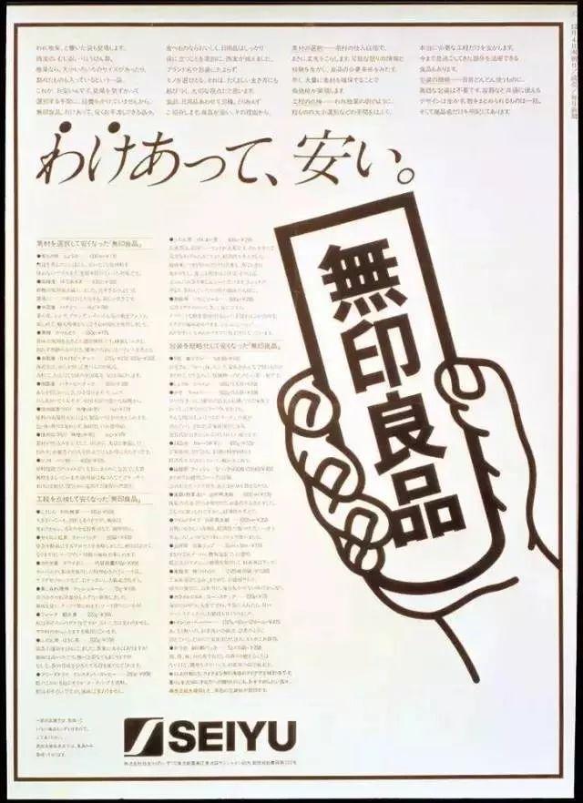 无印良品的海报1980-2015_2