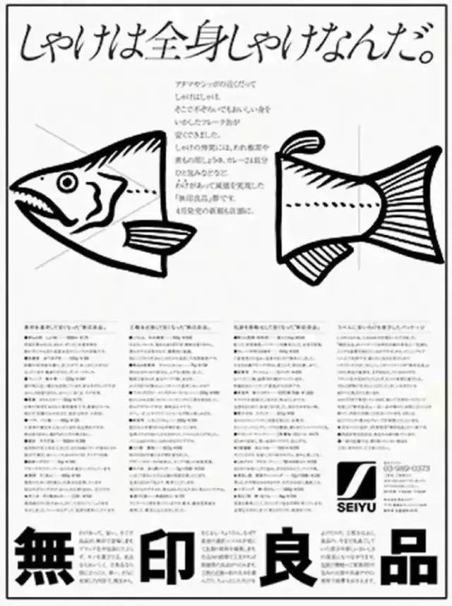 无印良品的海报1980-2015_4