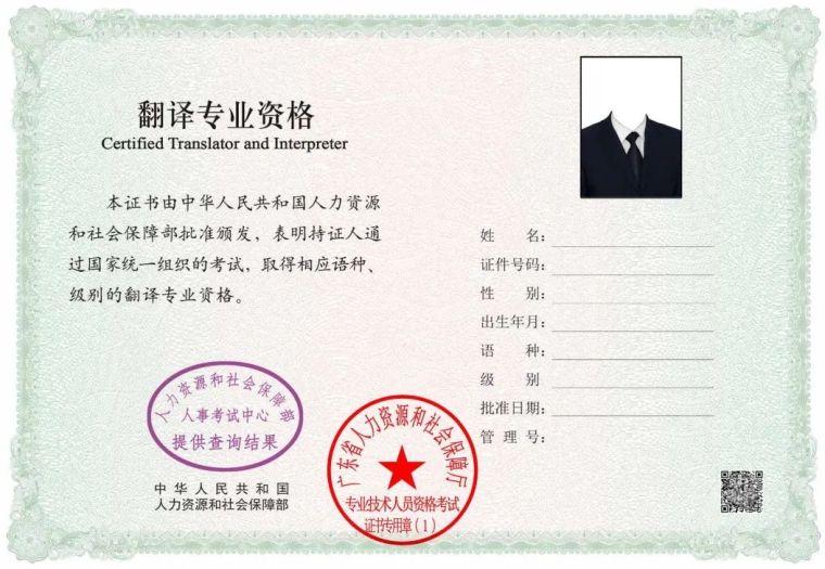 建造师、造价等32项职业资格将启用电子证书_4