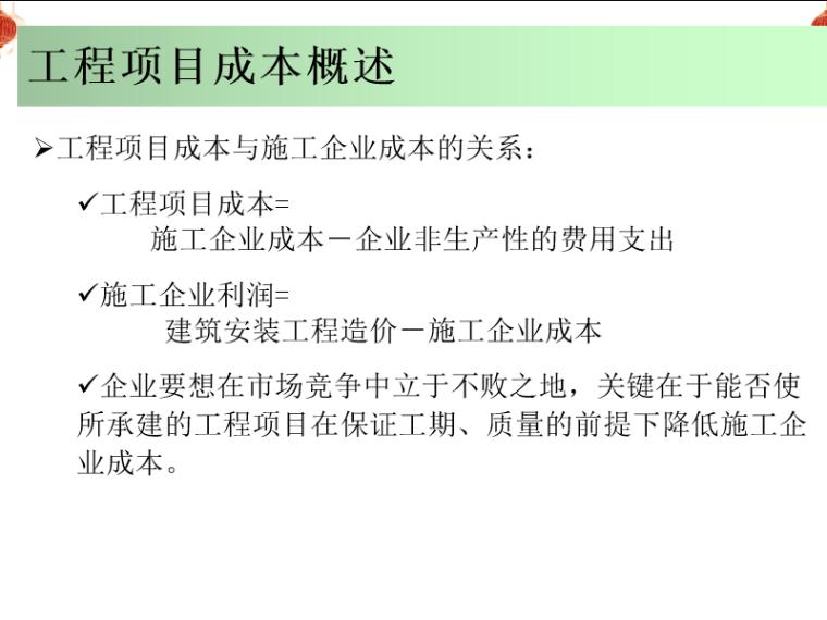 工程项目成本控制讲稿(PPT含案例详细解析)