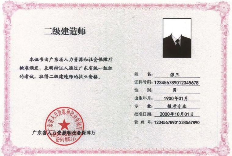 建造师、造价等32项职业资格将启用电子证书_5